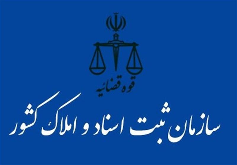 برکناری مدیرکل ثبت اسناد و املاک گلستان پس از بازدید سرزده رئیس سازمان