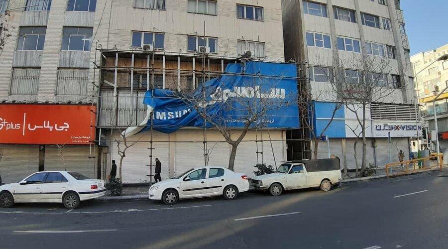 تصاویر ، جمع آوری تابلوهای سامسونگ از فروشگاه های تهران
