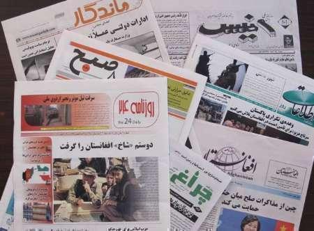 تصاویر صفحه اول روزنامه های افغانستان، 21 حوت