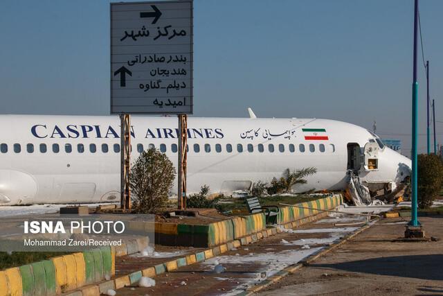 هدف ما تعلیق خلبان نیست، مسئولان برای جعبه سیاه هواپیما تصمیم می گیرند