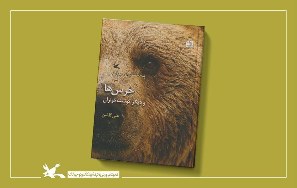 گذر خرس ها و دیگر گوشت خواران از کتابفروشی ها برای دومین بار