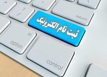 نوبت دهی الکترونیکی در شبکه شاد برای ثبت نام دانش آموزان