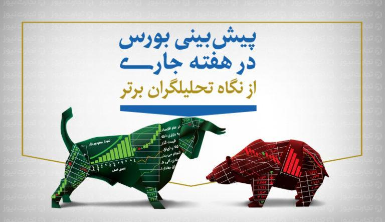 پیش بینی بورس هفته سوم خرداد ماه ، توافق حداکثری کارشناسان بر سبزپوشی شاخص