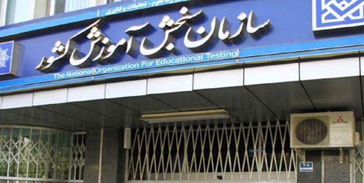 تمدید مهلت ثبت نام سومین آزمون انتخاب اعضای جامعه مشاوران رسمی مالیاتی ایران سال 1399