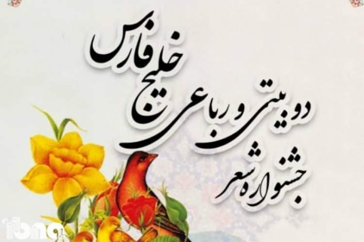 ارسال 500 اثر به نخستین جشنواره شعر دوبیتی و رباعی خلیج فارس