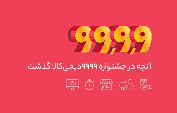 در جشنواره 9999 خبرنگاران چه گذشت؟ از آمار بیشترین تخفیف ها تا پر فروش ترین کالاها