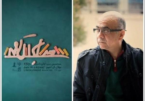 جایزه جلال یک جایزه سمبلیک است یا باید اشاعه دهنده تفکر آل احمد باشد؟