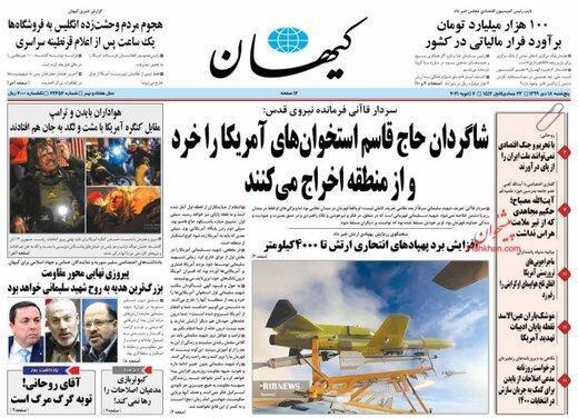 حملات تند روزنامه کیهان به حسن روحانی