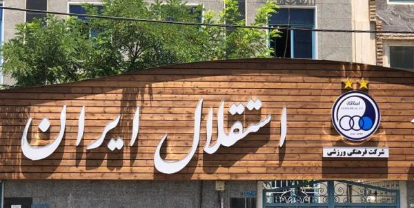 مجموعه ورزشی ایران مال در اختیار استقلال قرار گرفت