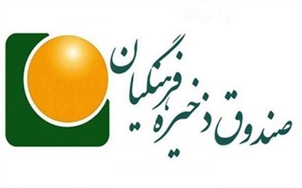 مطالبات صندوق ذخیره فرهنگیان به صورت تهاتری پرداخت می گردد