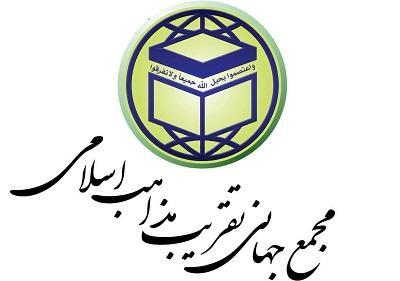 بیانیه مجمع جهانی تقریب مذاهب در محکومیت حمله به نمازگزاران مسجد حاجی بخشی در شهرستان شکر دره کابل